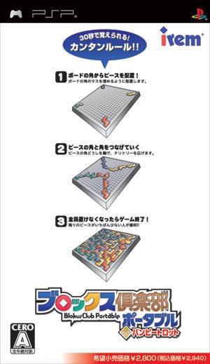 pspblokus260908 - La lista dei videogames in uscita a Settembre 2008: PSP, PS2, PS3, XBOX360, WII, NDS