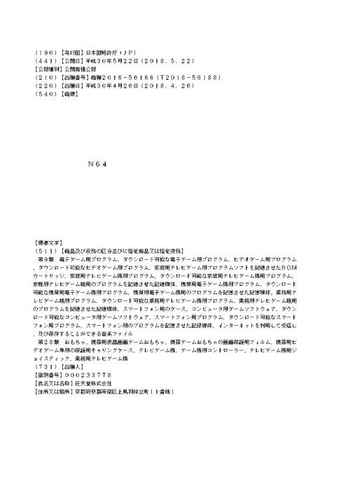 n64 patent - Nintendo registra il brevetto per un N64 Mini