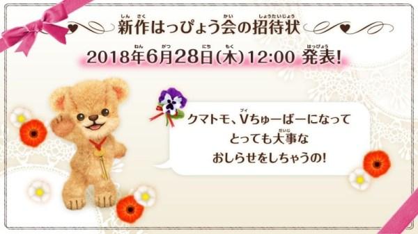 kuma tomo articolo - Kuma Tomo verrà annunciato per Switch e 3DS tra due giorni
