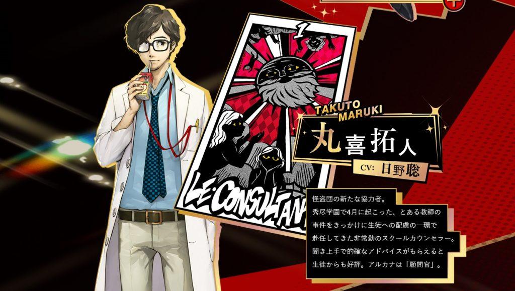 Takuto Persona 5 Royal 1024x579 - Persona 5 Royal - Guida: Come ottenere il miglior finale